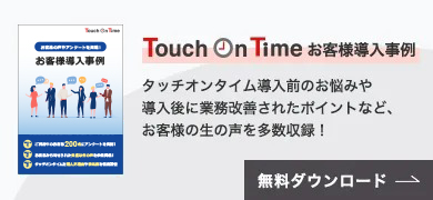Touch On Time お客様導入事例