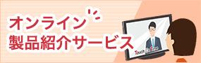 オンライン製品紹介サービス