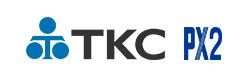 CSV連携先-TKC PX2