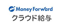 MoneyForwardクラウド給与