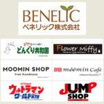 導入事例(流通・小売業) ベネリック株式会社
