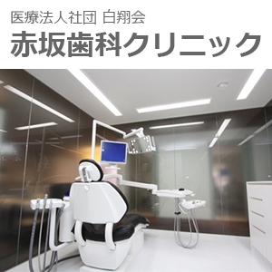 事例:医療法人社団 白翔会 赤坂歯科クリニック