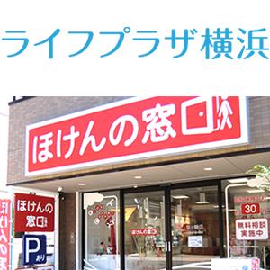 株式会社ライフプラザ横浜様
