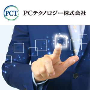 PCテクノロジー株式会社様
