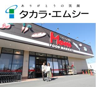 株式会社タカラ・エムシー