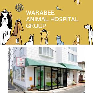 ワラビー動物病院グループ様