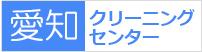 愛知クリーニングセンター