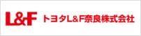 トヨタL&F奈良株式会社