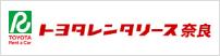 トヨタレンタリース奈良