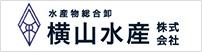 横山水産株式会社様