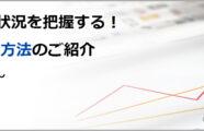 従業員の勤務状況を把握する!~年別データ編~